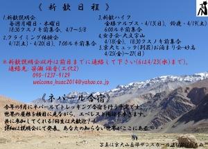 新歓ビラ2014裏(改)web
